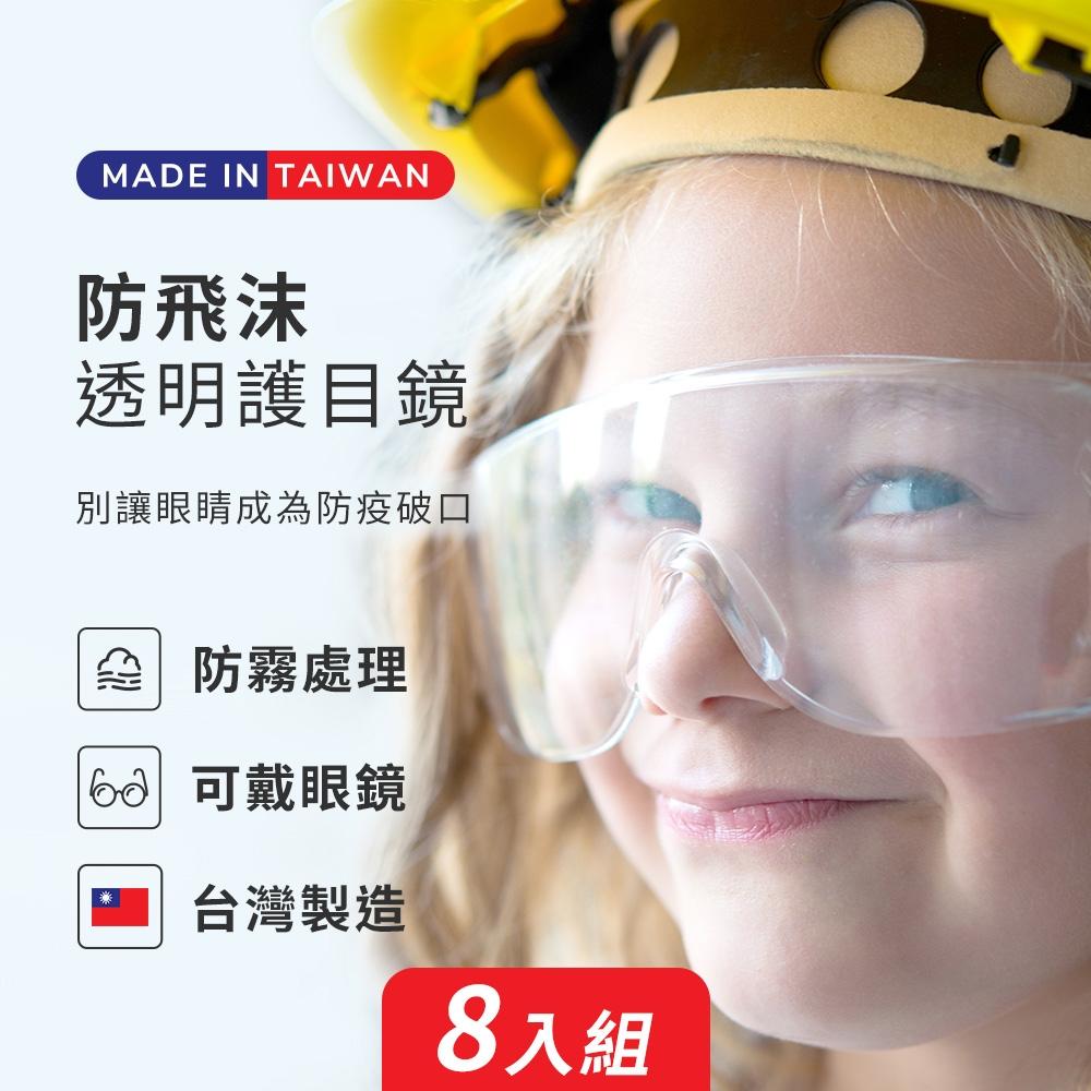 【SUNS】MIT強化透明護目鏡 安全眼鏡 防飛沫 抗霧氣 抗UV-成人款/兒童款(8入)