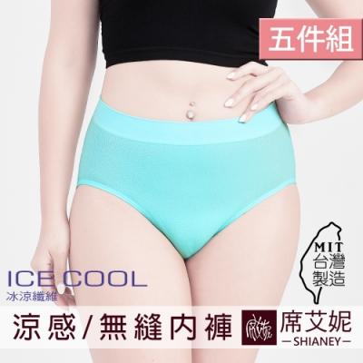席艾妮SHIANEY 台灣製造(5件組)中大尺碼彈力舒適內褲 超透氣冰涼纖維 馬卡龍色系款