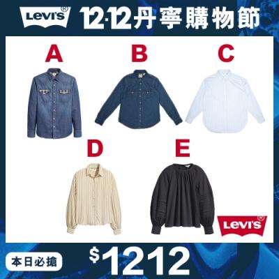 [時時樂限定](結帳折30)LEVIS 精選男女襯衫 牛仔襯衫 X 刺繡Logo襯衫 X OL氣質襯衫-均一價1212