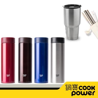 【CookPower鍋寶】不鏽鋼陶瓷保溫杯370ml+316不鏽鋼內陶瓷雙霸杯960ml吸管組(多色任選)