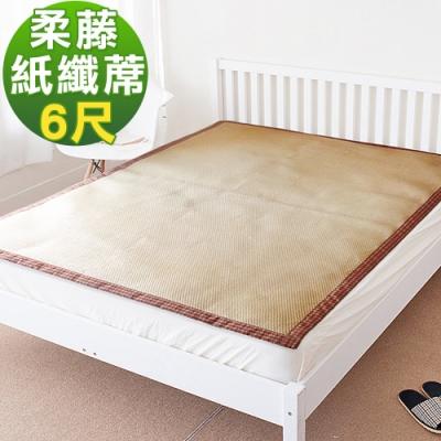 凱蕾絲帝 台灣製造-三D止滑立體柔藤透氣紙纖涼蓆-雙人加大6尺