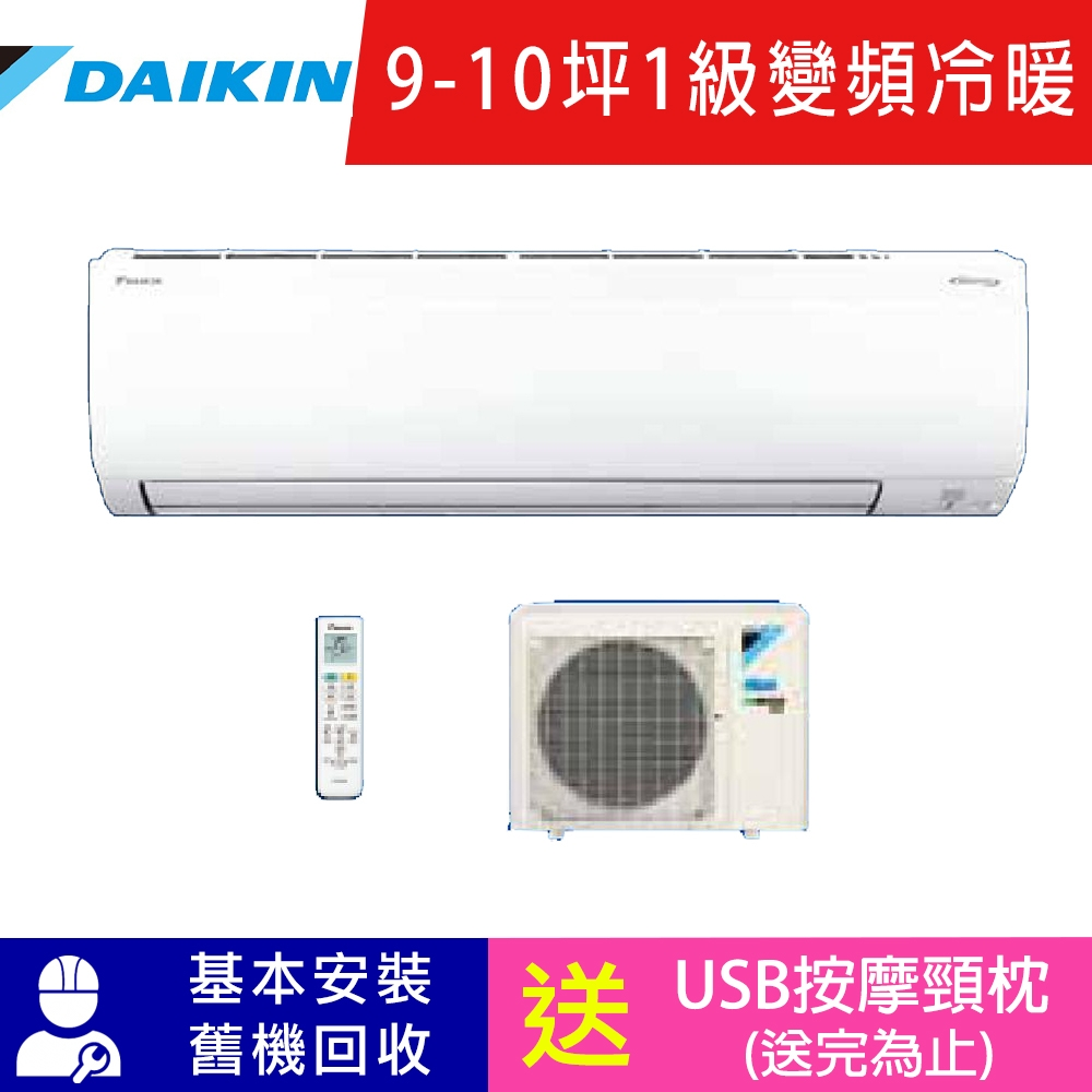 DAIKIN大金 9-10坪 1級變頻冷暖冷氣 RXV60UVLT/FTXV60UVLT 大關U系列