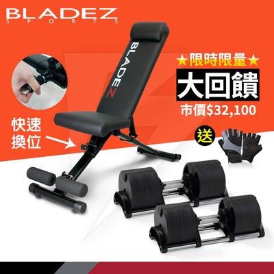 【BLADEZ】超肌省AD32可調式啞鈴-32KG(2入組)+BW13-Z1-卡Pin複合式重訓椅