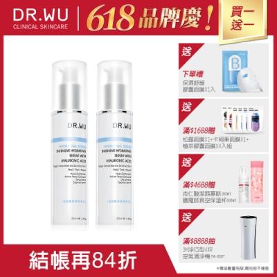(買一送一)DR.WU玻尿酸保濕精華液35ML