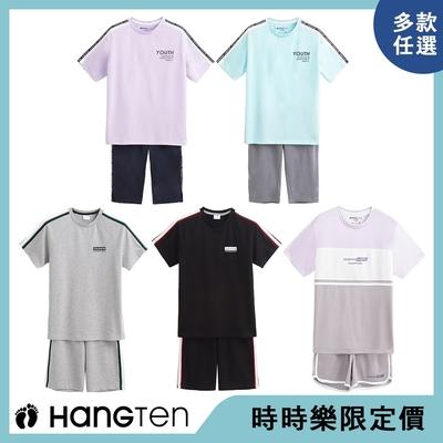 [時時樂限定] Hang Ten- 青少成人居家舒適成套衣褲組 5款選