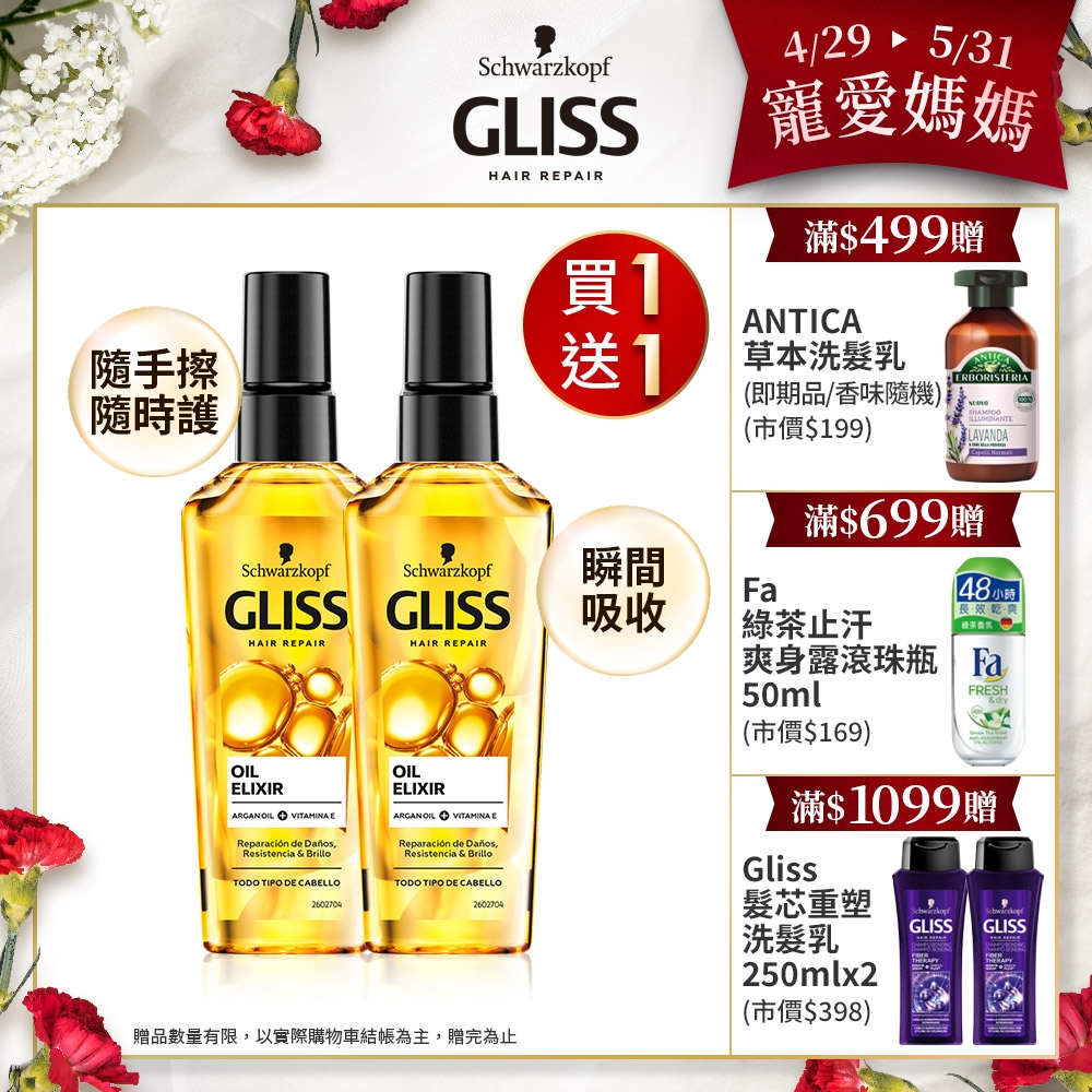 Gliss 極致滋潤修護髮油75ml_2入組(買1送1)