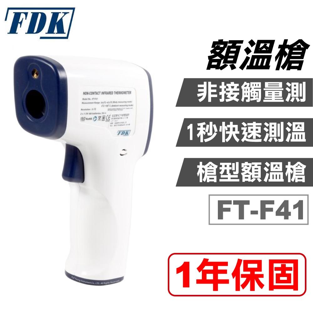 FDK 福達康 額溫槍(FT-F41)(紅外線體溫計 電子體溫計 槍型)