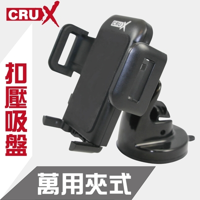 【CRUX】吸盤扣式 萬用夾式手機架