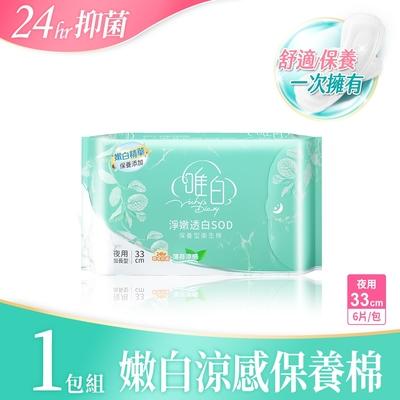 唯白VD 淨嫩透白SOD草本抑菌衛生棉-夜用型33cm(6片/包)