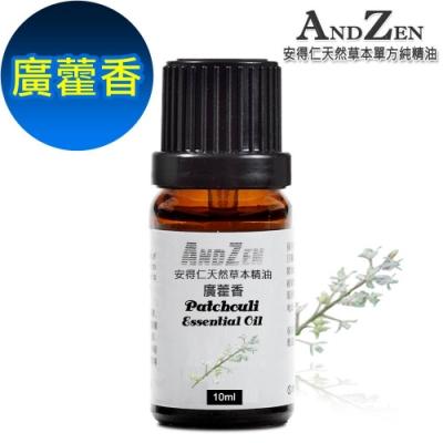 ANDZEN天然草本單方純精油10ml-廣藿香