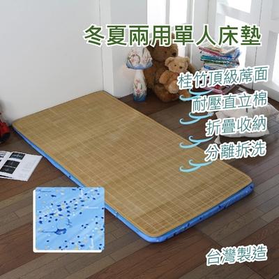 《星辰》絲竹冬夏兩用折疊床墊-單人(藍銀杏)