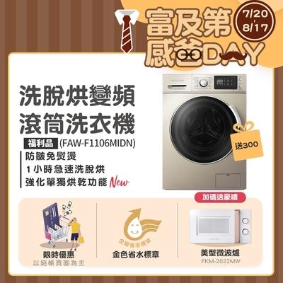[7/20-8/17買就送超贈點300]美國富及第Frigidaire 11KG 洗脫烘-變頻式滾筒洗衣機 FAW-F1106MIDN (福利品)