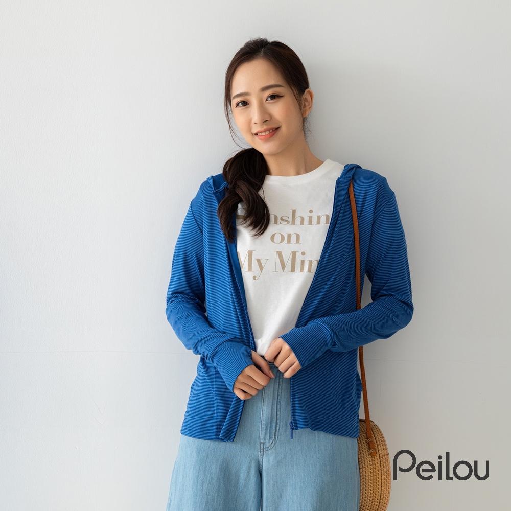 貝柔日本水潤白抗UV保濕防曬外套-海湛藍(new)