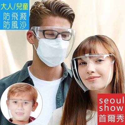 seoul show首爾秀 大人兒童防疫防飛沫防風塵透明全臉支架面罩護目鏡