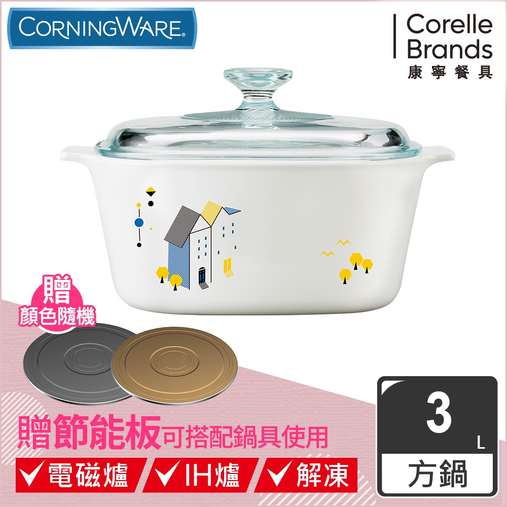 【美國康寧】CORELLE 3L方形康寧鍋(丹麥童話)