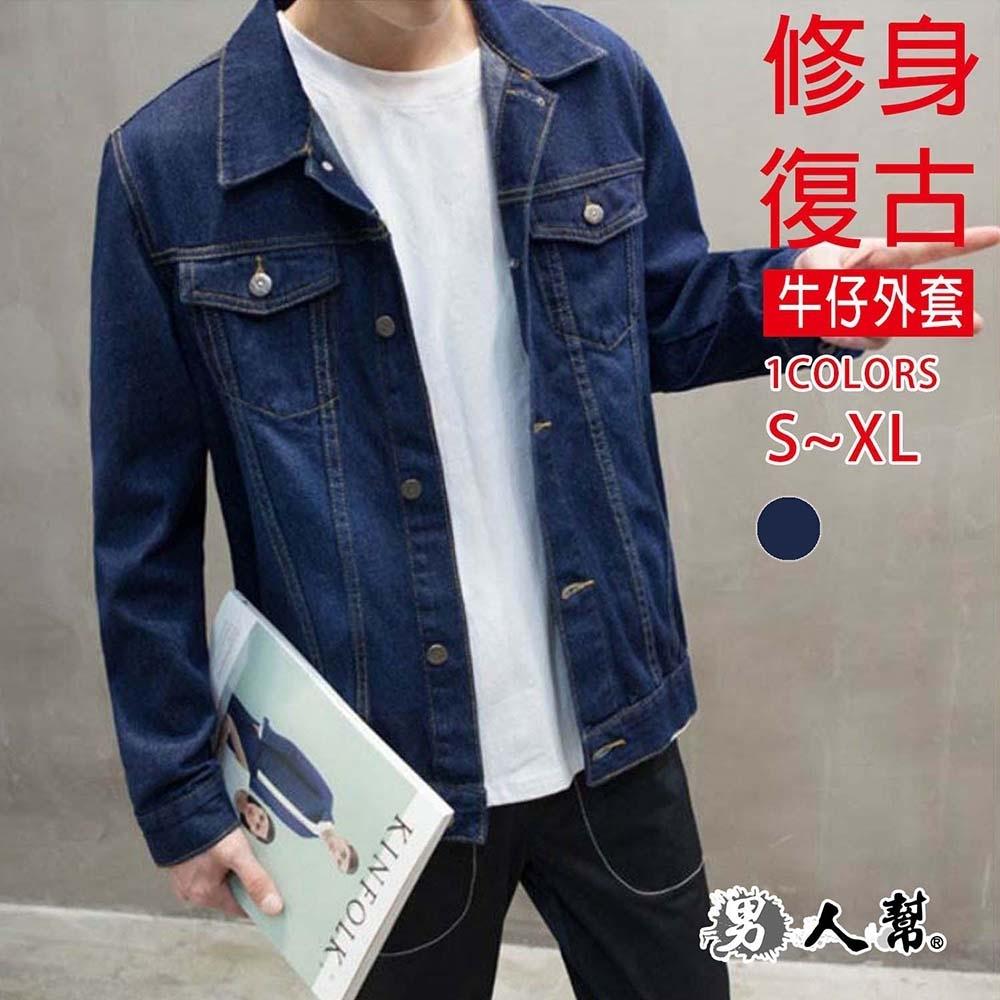 男人幫 韓版休閒素面修身復古牛仔外套