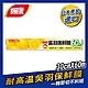 楓康 吳羽保鮮膜 30cmX60m product thumbnail 2
