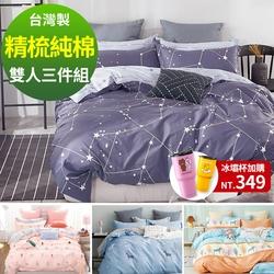精梳純棉 雙人床包枕套三件組