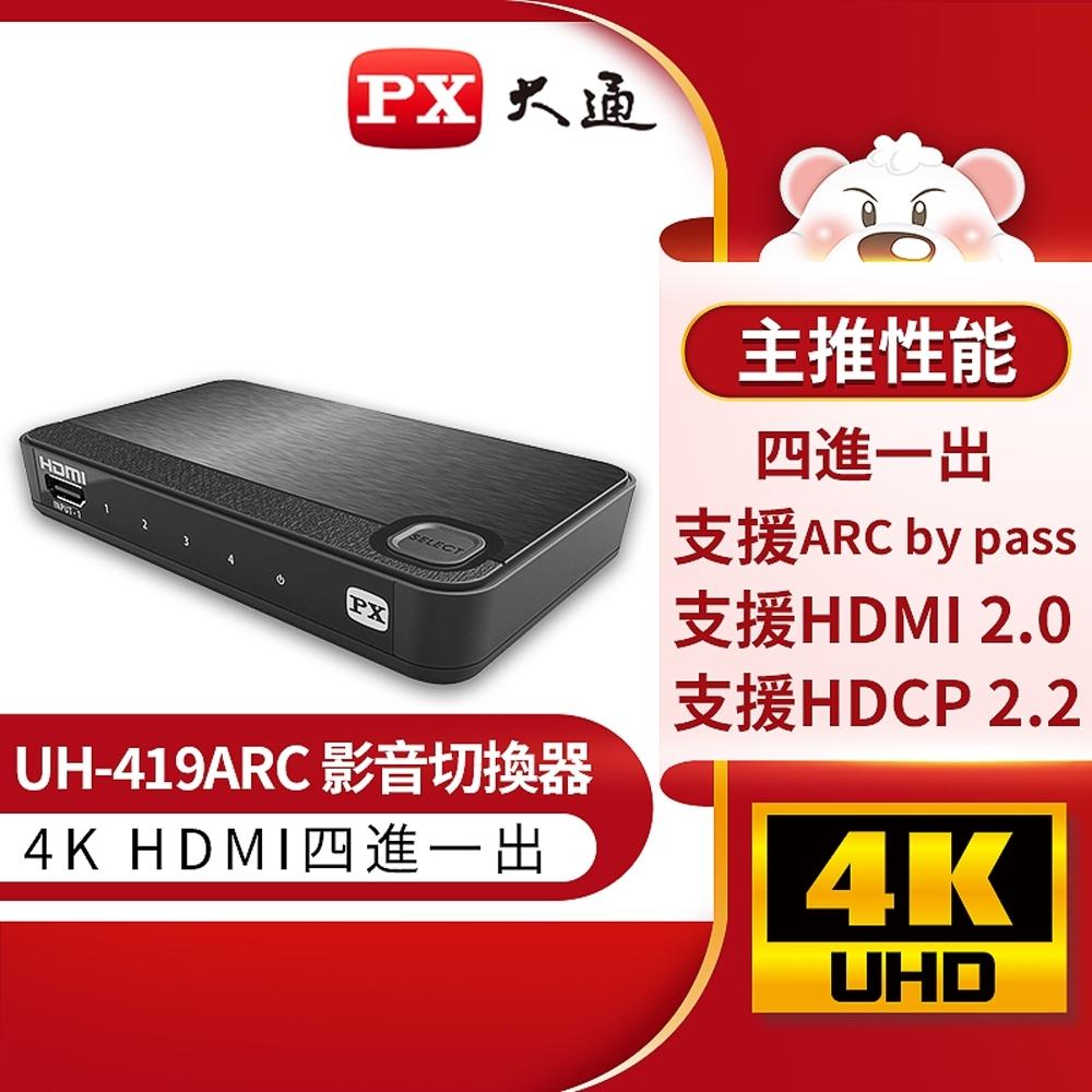 PX大通 UH-419ARC HDMI 4進1出 切換分配器 4K Ultra HD