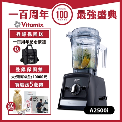 美國Vitamix全食物調理機Ascent領航者A2500i-時尚黑 (官方公司貨)-陳月卿推薦