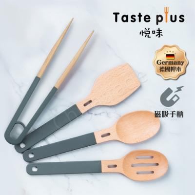Taste Plus悅味 掛勾+磁吸式德國舉木矽膠握把超值4件組-木夾+煎鏟+漏杓+淺湯杓