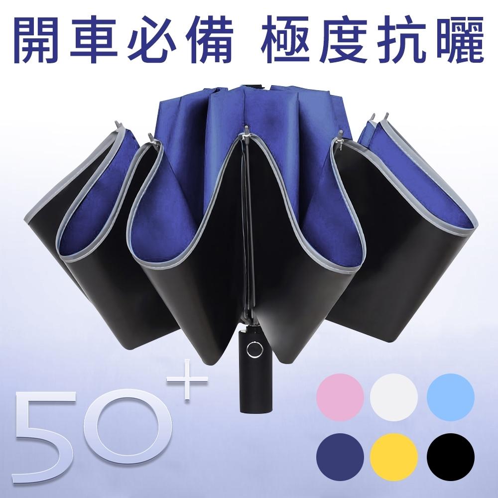 Lufy極度防曬 UPF50+體感降溫 安全反光條反向傘 超輕十骨防風自動晴雨傘