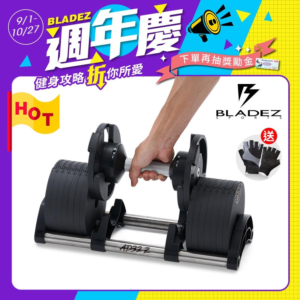 【BLADEZ】AD32 Z-可調式啞鈴-32KG-極淬黑(超值二入組)