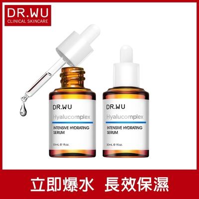 折200★(買一送一)DR.WU 玻尿酸保濕精華液30ML