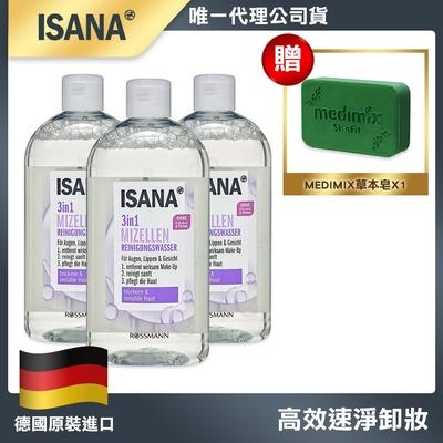 【德國 ISANA】全效潔膚卸妝水400ml 3入贈Medimix草本皂*1