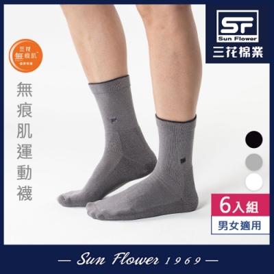 Sun Flower三花 三花無痕肌毛巾底運動襪.襪子(6雙組)