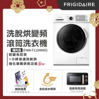 Frigidaire富及第 11KG 洗脫烘 變頻式滾筒洗衣機 (福利品)★贈微波爐