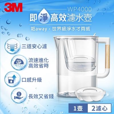 3M WP4000 即淨高效濾水壺-1壺2心