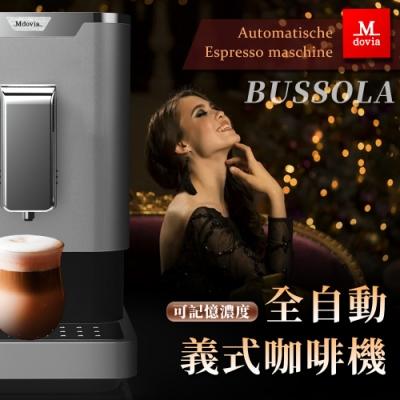 Mdovia Bussola V2 Plus可濃度記憶全自動咖啡機