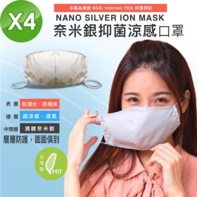 【NS】 台灣製 高含量 奈米銀離子 冰涼感抑菌 3層防護 立體口罩(4入)