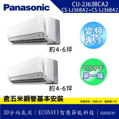 Panasonic國際牌 4-6+4-6坪 1級變頻冷專1對2冷氣 CU-2J63BCA2/CS-LJ36BA2+LJ36BA2 LJ系列
