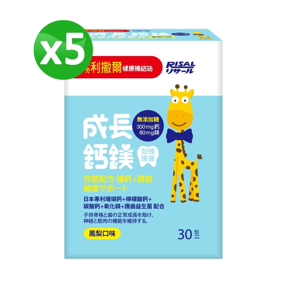 【小兒利撒爾】成長鈣鎂 x五盒組(兒童鈣鎂粉黃金比例4:1/日本專利珊瑚鈣/無糖成長配方)