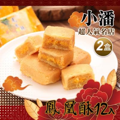 小潘 鳳黃酥2盒組(12顆x2盒)