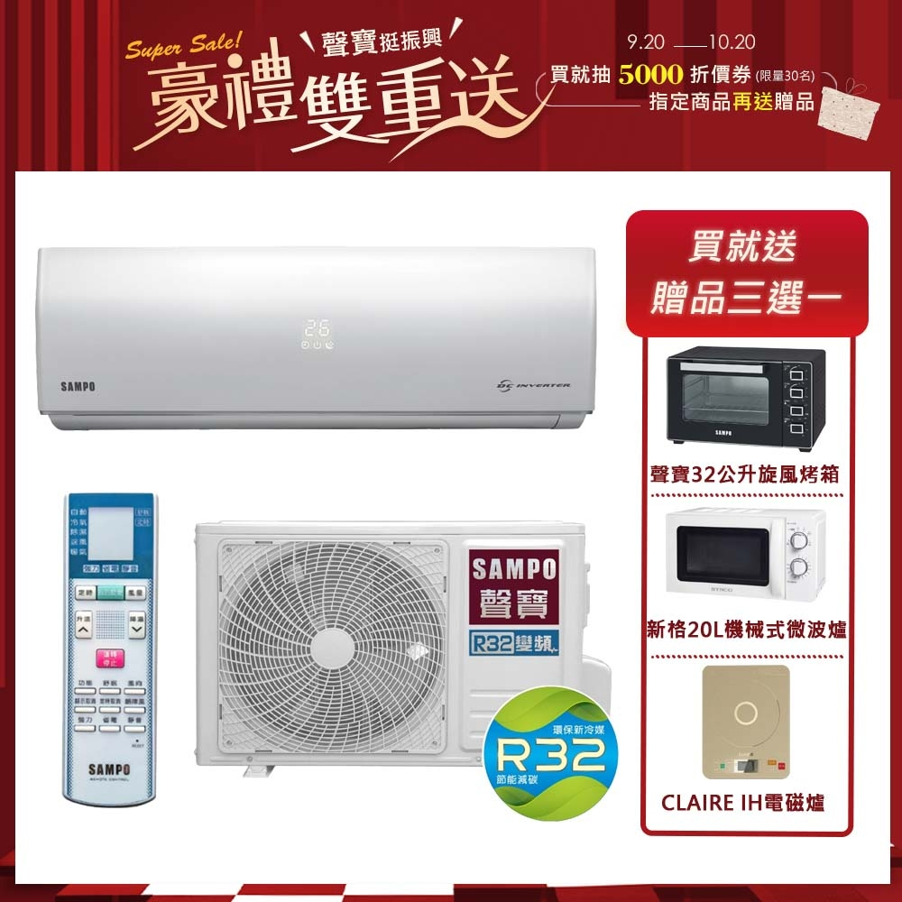SAMPO聲寶 4-6坪 1級變頻冷暖冷氣 AU-SF28DC/AM-SF28DC 雅緻系列