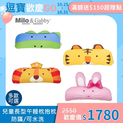 【Milo&Gabby】動物好朋友-超細纖維防蹣抗菌可水洗長型兒童午睡枕抱枕(多款可選)