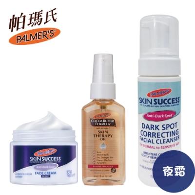 Palmers帕瑪氏 全效2W淡斑潔顏修護精華油組(夜霜)