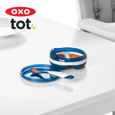 美國OXO tot 副食品分隔碗-海軍藍
