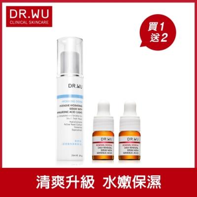 (短效期盒損良品)DR.WU玻尿酸保濕精華液(清爽型)15ML+贈杏仁酸溫和煥膚精華5ML-無盒裝*2入