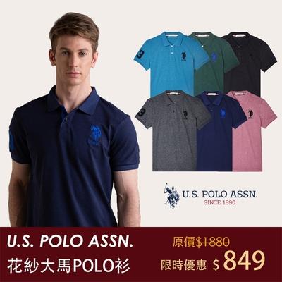 [時時樂限定]U.S. POLO ASSN. 美國馬球大馬花紗POLO衫 - 多款選