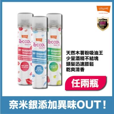 (即期品)[超值2入組] Z-COOL淨味爽髮噴霧200ml X2 (乾洗髮、去油、除臭) 效期:2021.10
