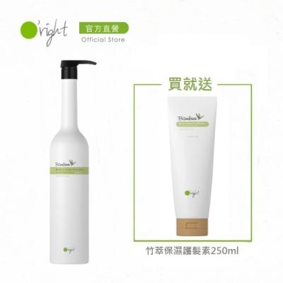 O right 歐萊德 竹萃保濕洗髮精1000ml 贈竹萃保濕護髮素250ml(乾燥、受損髮質)