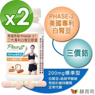 赫而司 白腎豆200mg標準型(90顆*2罐)PHASE-2美國原廠二代專利+鉻維持醣類正常代謝