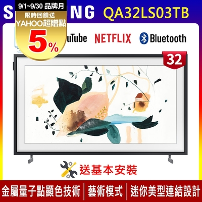 【9/1~30送超贈點5%】SAMSUNG三星 32吋 The Frame 美學電視 QA32LS03TBWXZW