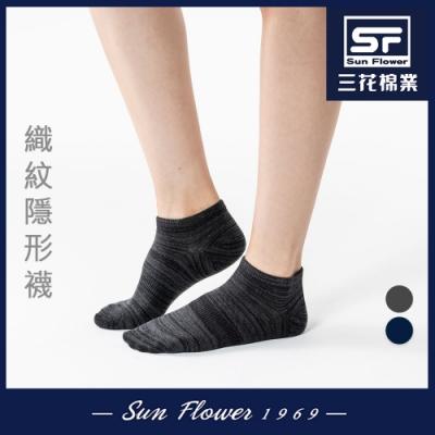 襪.襪子 三花SunFlower隱形襪(織紋)