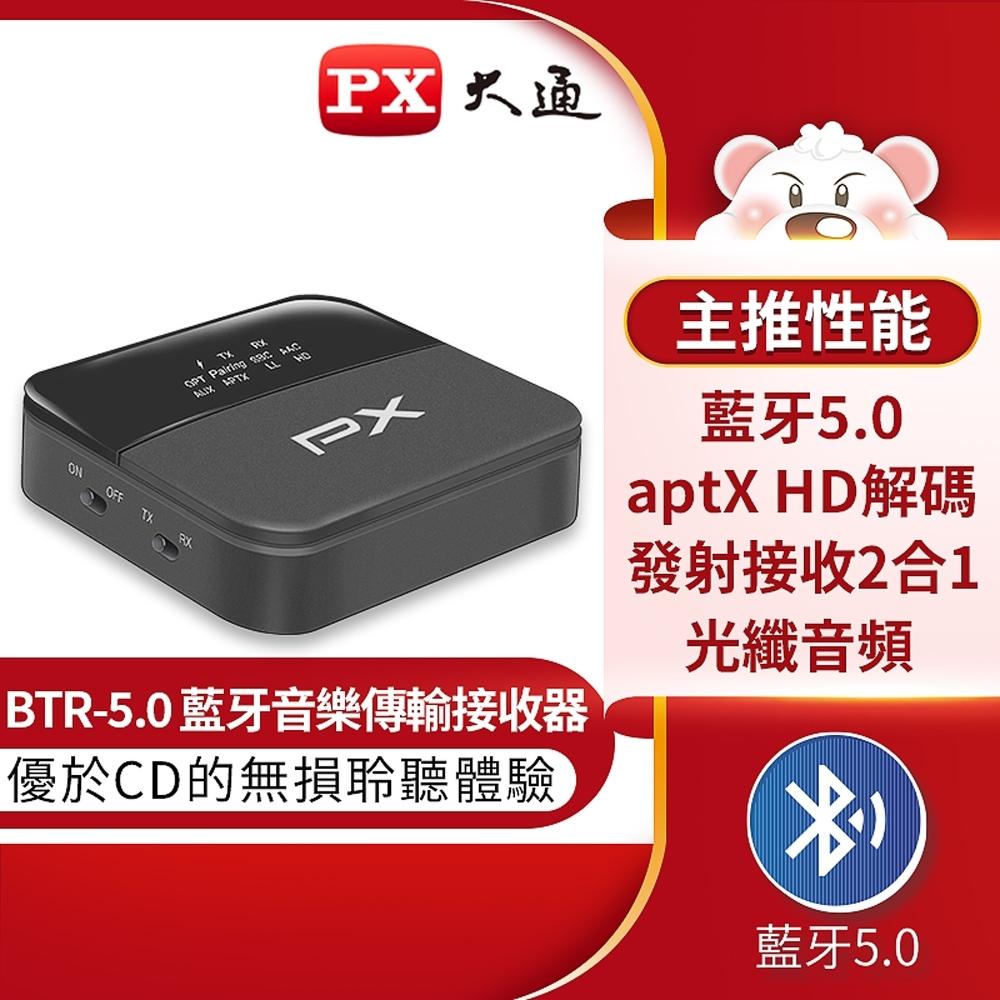 PX大通 BTR-5.0 高傳真藍牙音樂傳輸接收器(快速到貨)