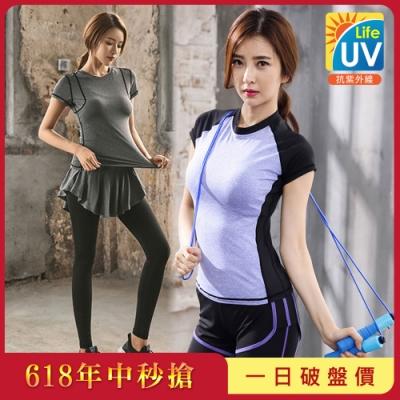 UV-Life韓系高端機能運動瑜珈上衣-2款任選(S-XL)